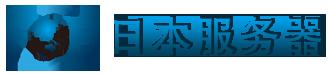 日本服务器